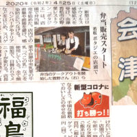 福島民報に掲載されました
