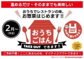 2月~テイクアウトお惣菜、はじめます!