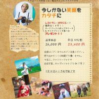 Oneday~フォトスタジオ!
